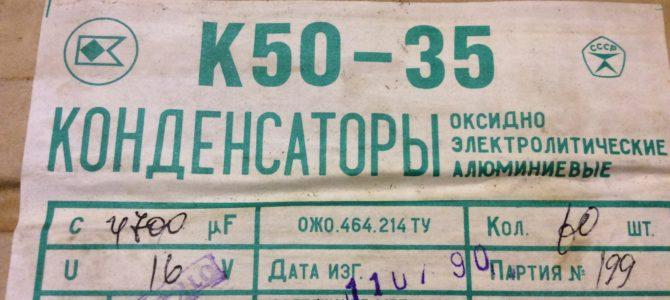 Конденсаторы К50-35 — БЕСПЛАТНО